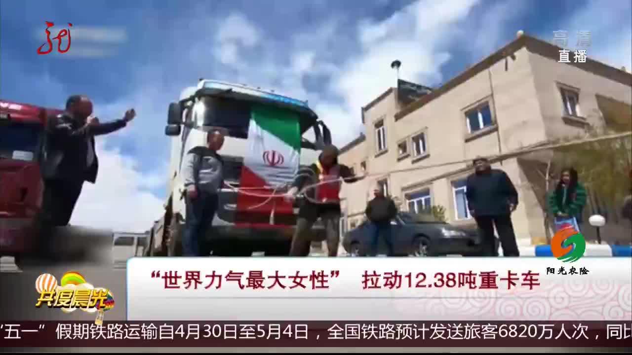 """[视频]""""世界力气最大女性"""" 拉动12.38吨重卡车"""