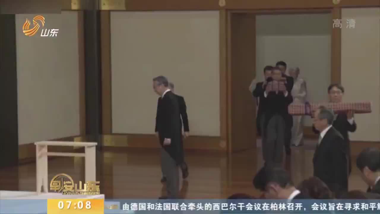 """[视频]日本明仁天皇正式退位 """"平成""""时代落幕"""