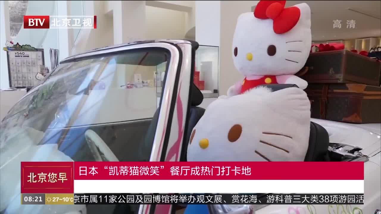 """[视频]日本""""凯蒂猫微笑""""餐厅成热门打卡地"""