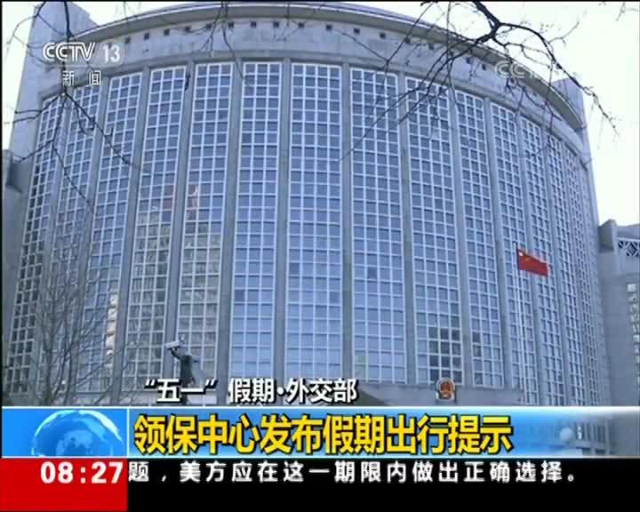 """[视频]""""五一""""假期·外交部 领保中心发布假期出行提示"""