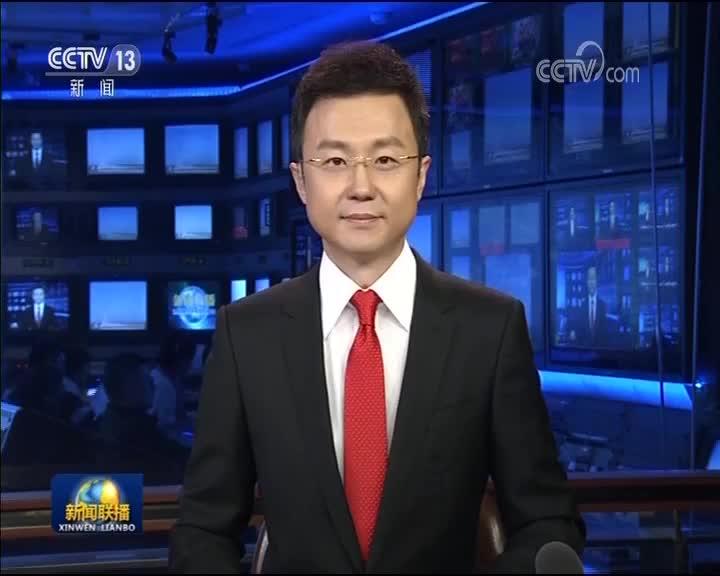 [视频]新华社长篇述评:风正一帆悬——以习近平同志为核心的党中央治国理政一年间