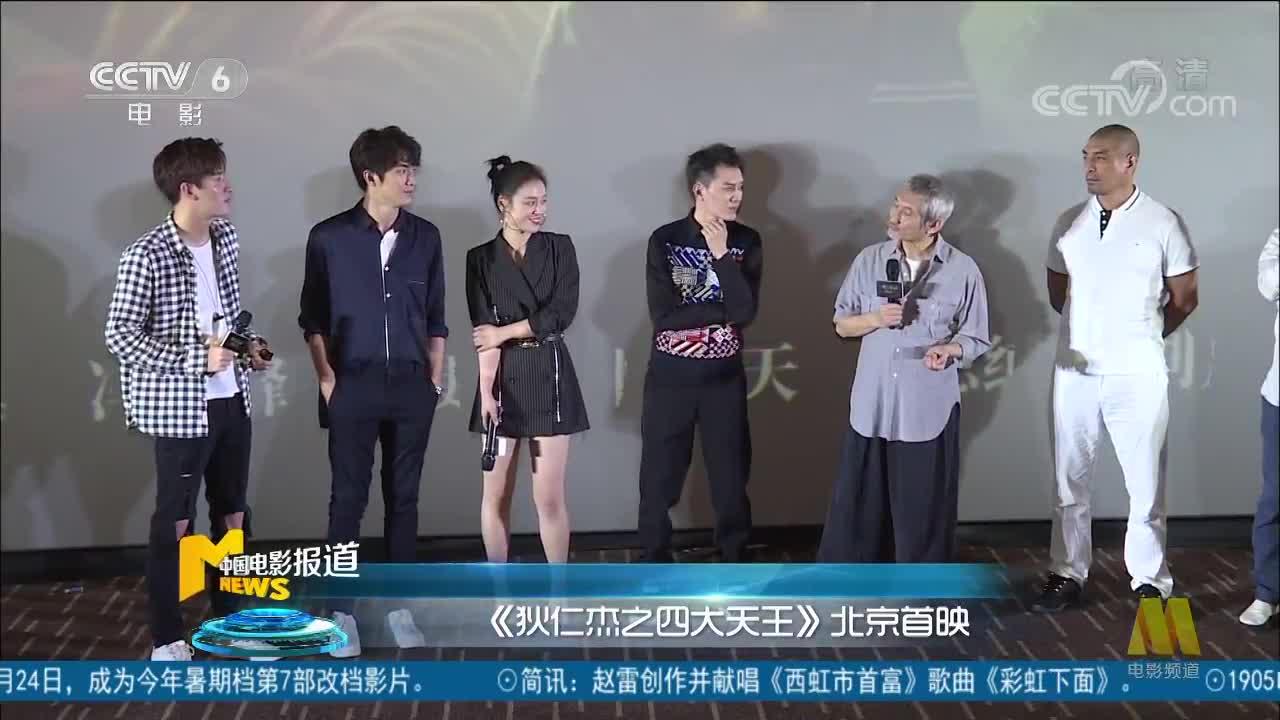[视频]《狄仁杰之四大天王》北京首映