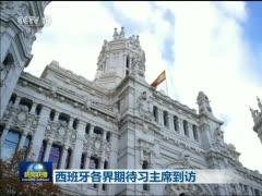 [视频]西班牙各界期待习主席到访