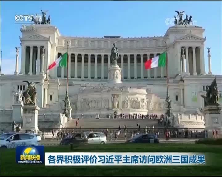[视频]各界积极评价习近平主席访问欧洲三国成果