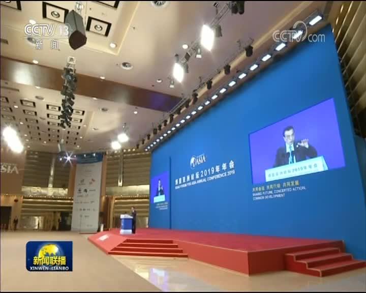 [视频]李克强出席博鳌亚洲论坛2019年年会开幕式并发表主旨演讲
