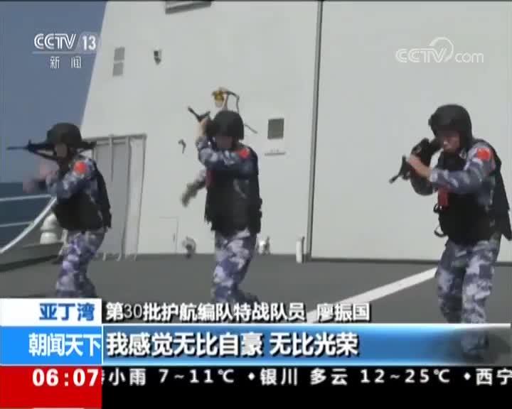 [视频]天涯共此时 中秋佳节 护航线上官兵坚守战位