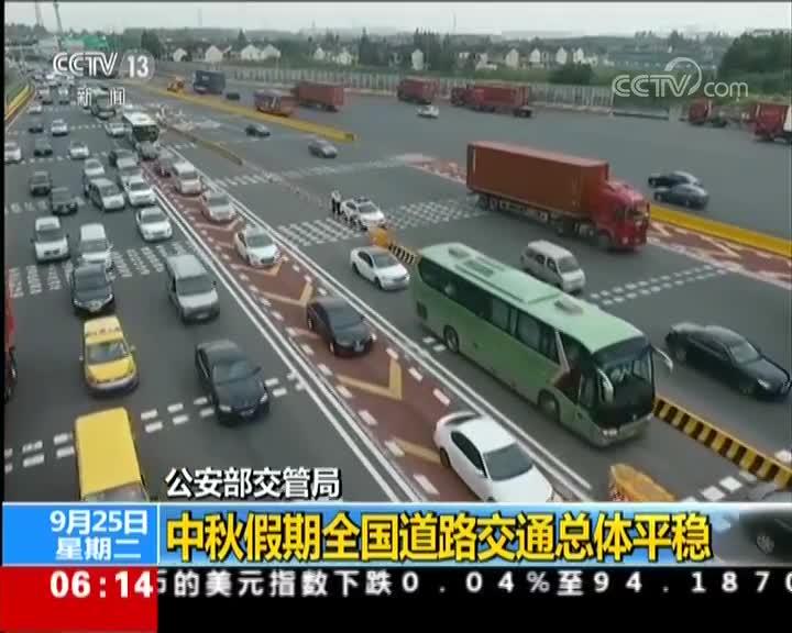 [视频]公安部交管局:中秋假期全国道路交通总体平稳