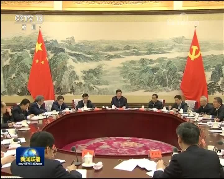 [视频]中共中央召开党外人士座谈会