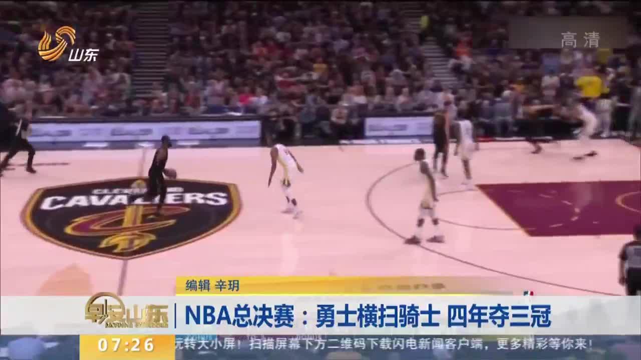 [视频]NBA总决赛:勇士横扫骑士 四年夺三冠