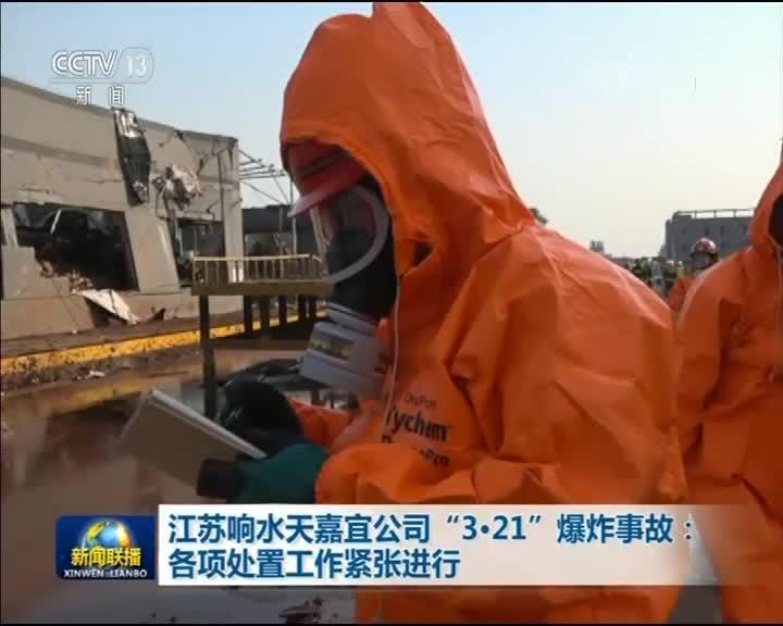"""[视频]江苏响水天嘉宜公司""""3·21""""爆炸事故:各项处置工作紧张进行"""