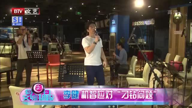 """[视频]李健 机智应对""""刁钻问题"""""""