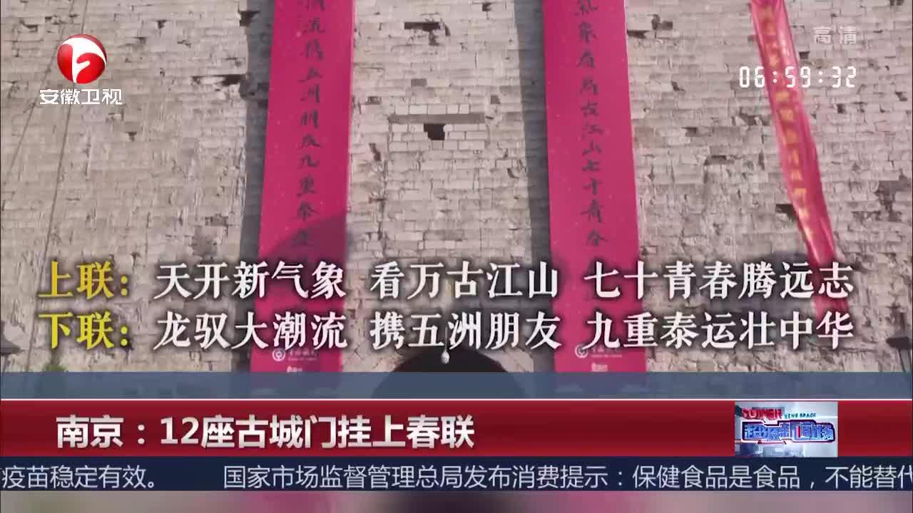 [视频]南京:12座古城门挂上春联