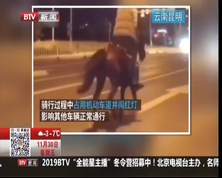 [视频]云南昆明:男子街头骑马狂奔闯红灯 路人围观拍摄