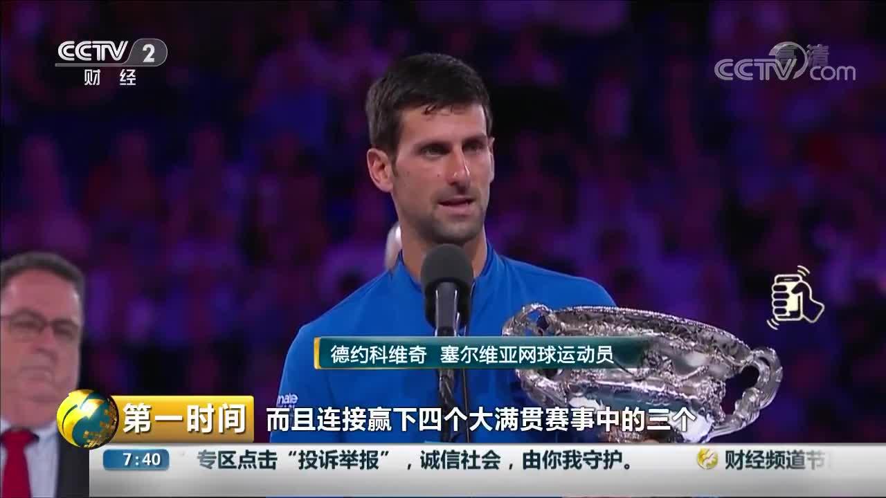 """[视频]创造历史!德约科维奇成就澳网""""七冠王"""""""