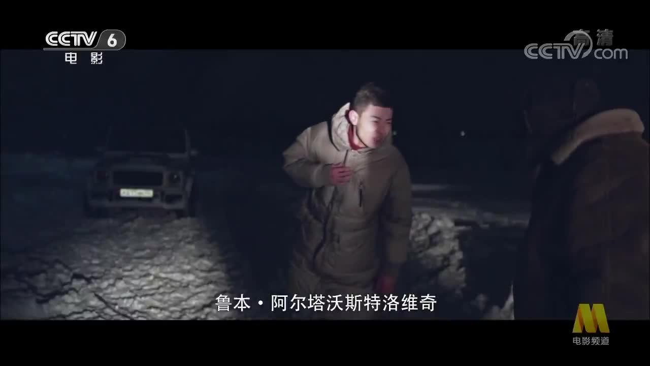 [视频]电影《战斗民族养成记》来袭 俄式风情初体验