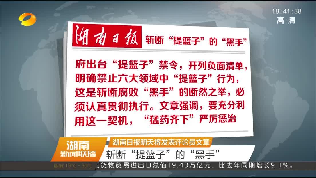 2018年09月10日湖南新闻联播
