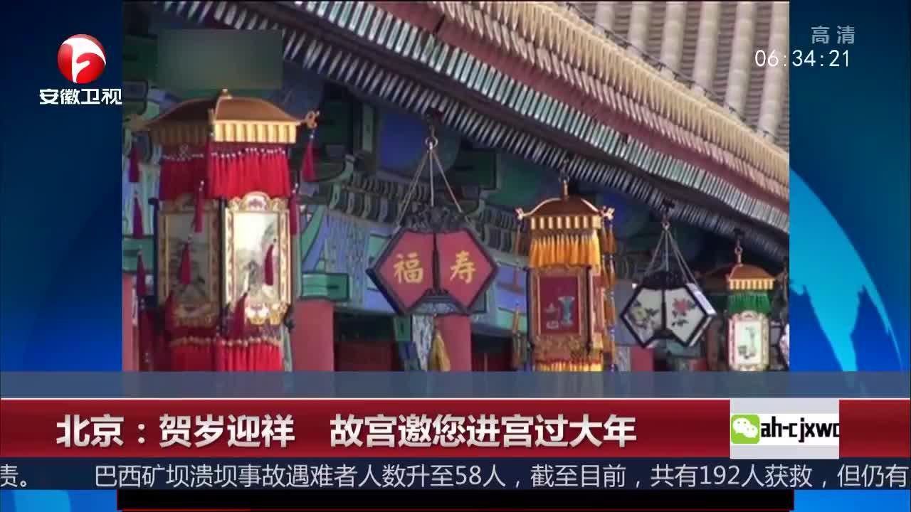 [视频]北京:贺岁迎祥 故宫邀您进宫过大年