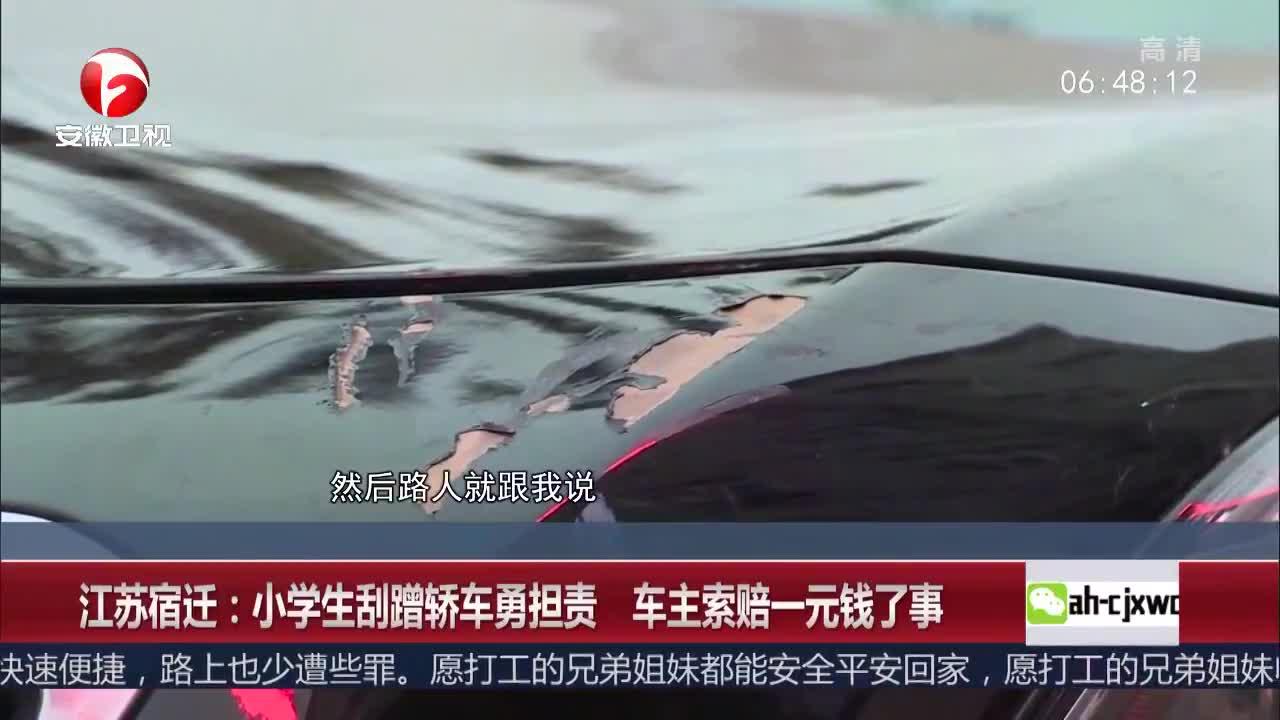 [视频]江苏宿迁:小学生刮蹭轿车勇担责 车主索赔一元钱了事