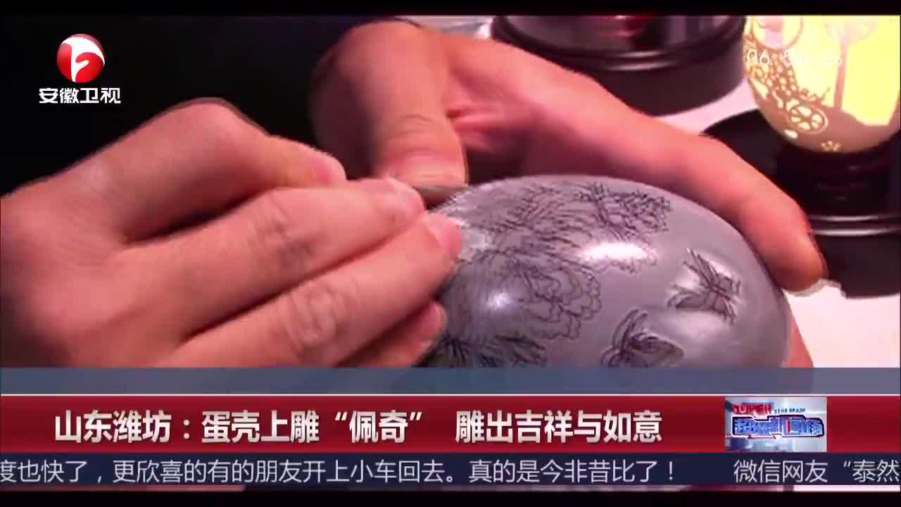 """[视频]山东潍坊:蛋壳上雕""""佩奇"""" 雕出吉祥与如意"""
