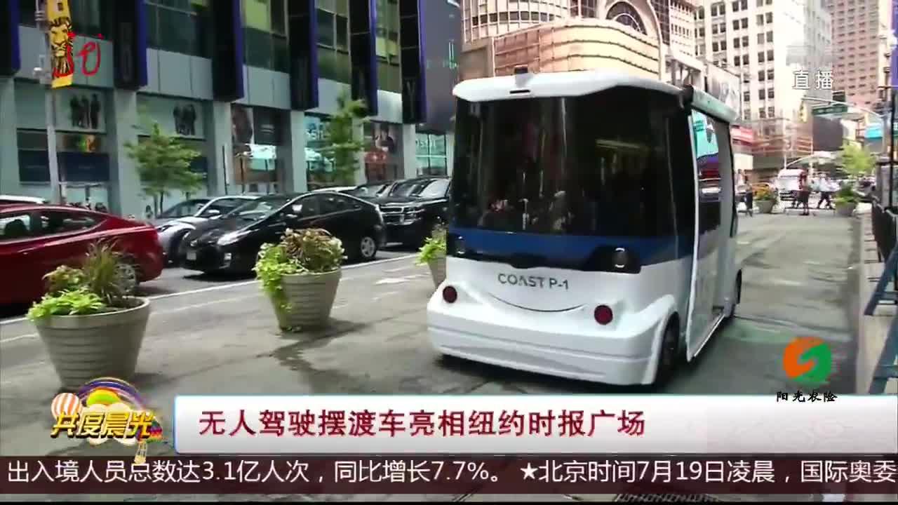 [视频]无人驾驶摆渡车亮相纽约时报广场