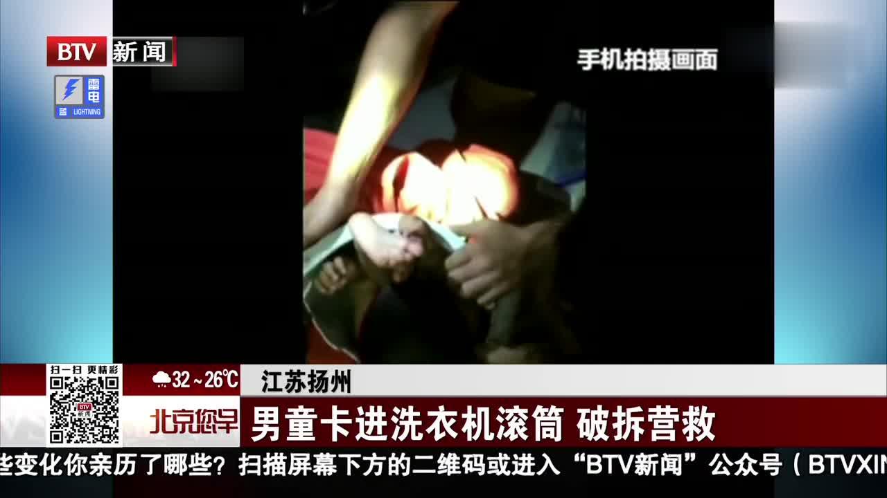 [视频]江苏扬州:男童卡进洗衣机滚筒 破拆营救