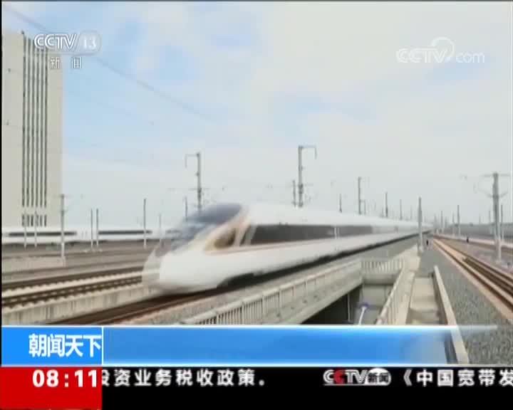 [视频]国庆假期临近·铁路 国庆假期铁路运输正式启动