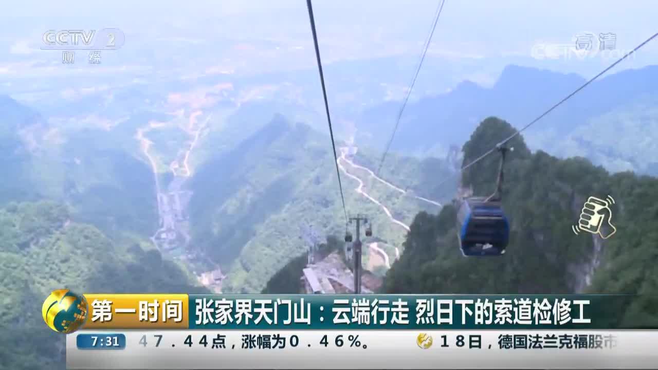 [视频]张家界天门山:云端行走 烈日下的索道检修工