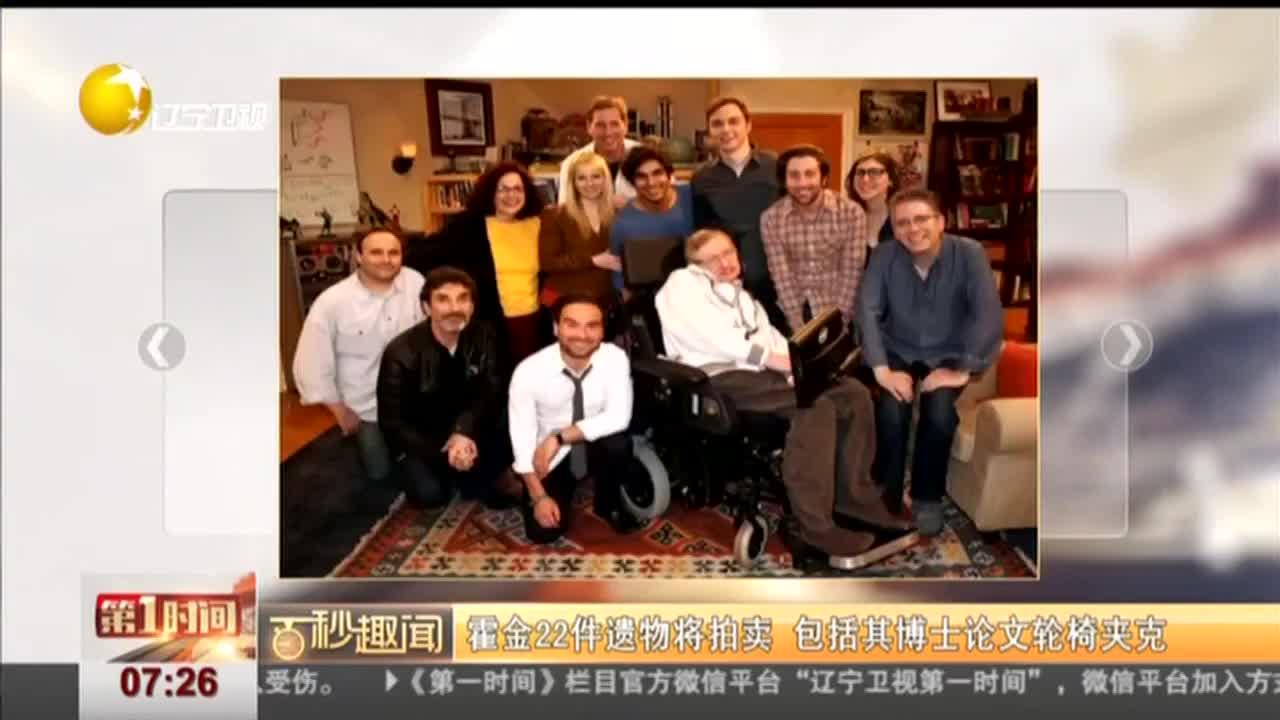 [视频]霍金22件遗物将拍卖 包括其博士论文轮椅夹克