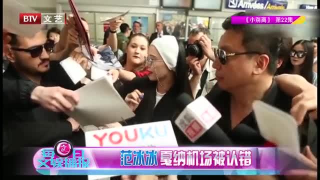 [视频]扎心!范冰冰被老外认成李冰冰求签名 网友:淡定吃瓜