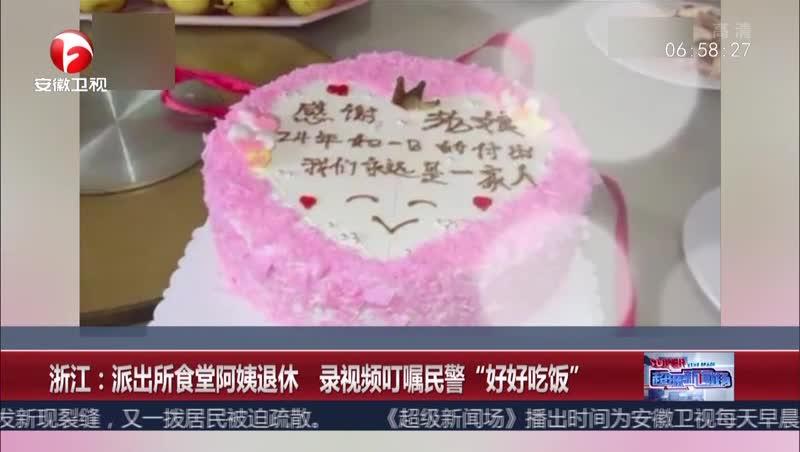 """[视频]浙江:派出所食堂阿姨退休 录视频叮嘱民警""""好好吃饭"""""""