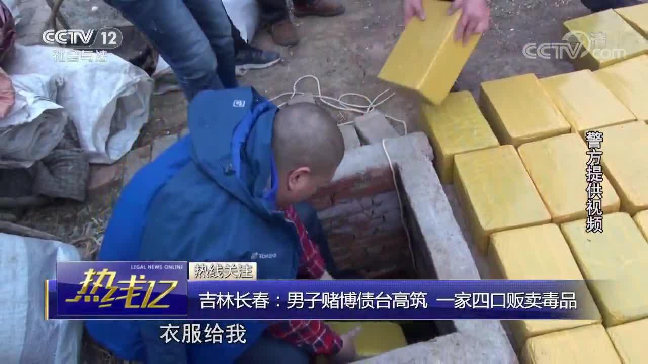 [视频]男子赌博债台高筑 一家四口贩卖毒品