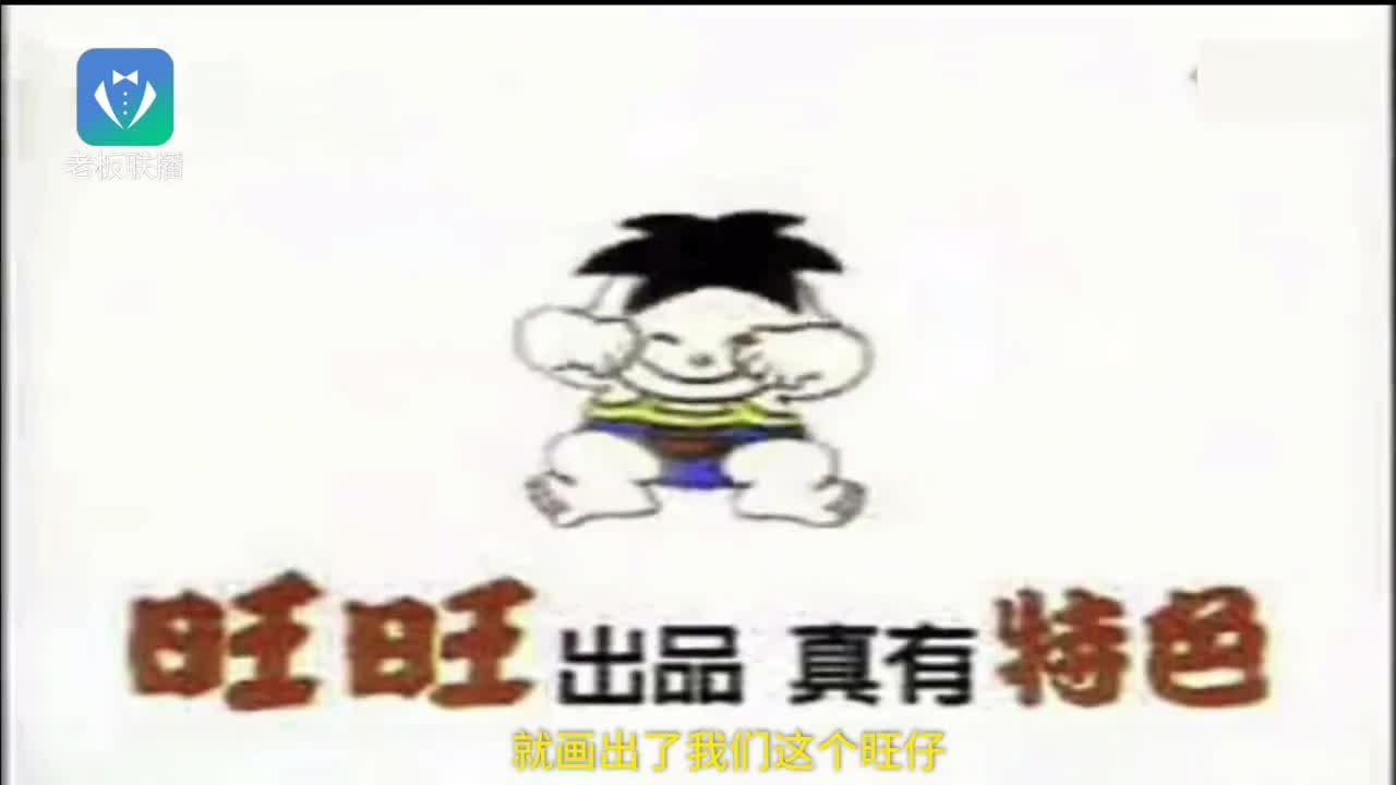 """[视频]童年少不了旺旺大礼包 设计""""旺仔""""初衷是什么"""