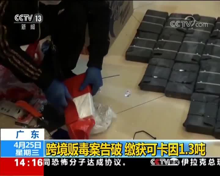 [视频]广东:跨境贩毒案告破 缴获可卡因1.3吨