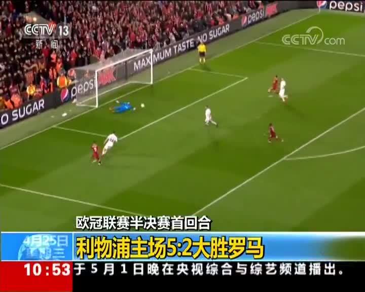 [视频]欧冠联赛半决赛首回合 利物浦主场5:2大胜罗马