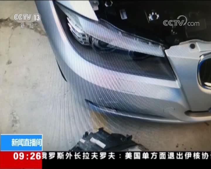 [视频]二手汽车配件流向哪里?新旧配件价格相差十倍