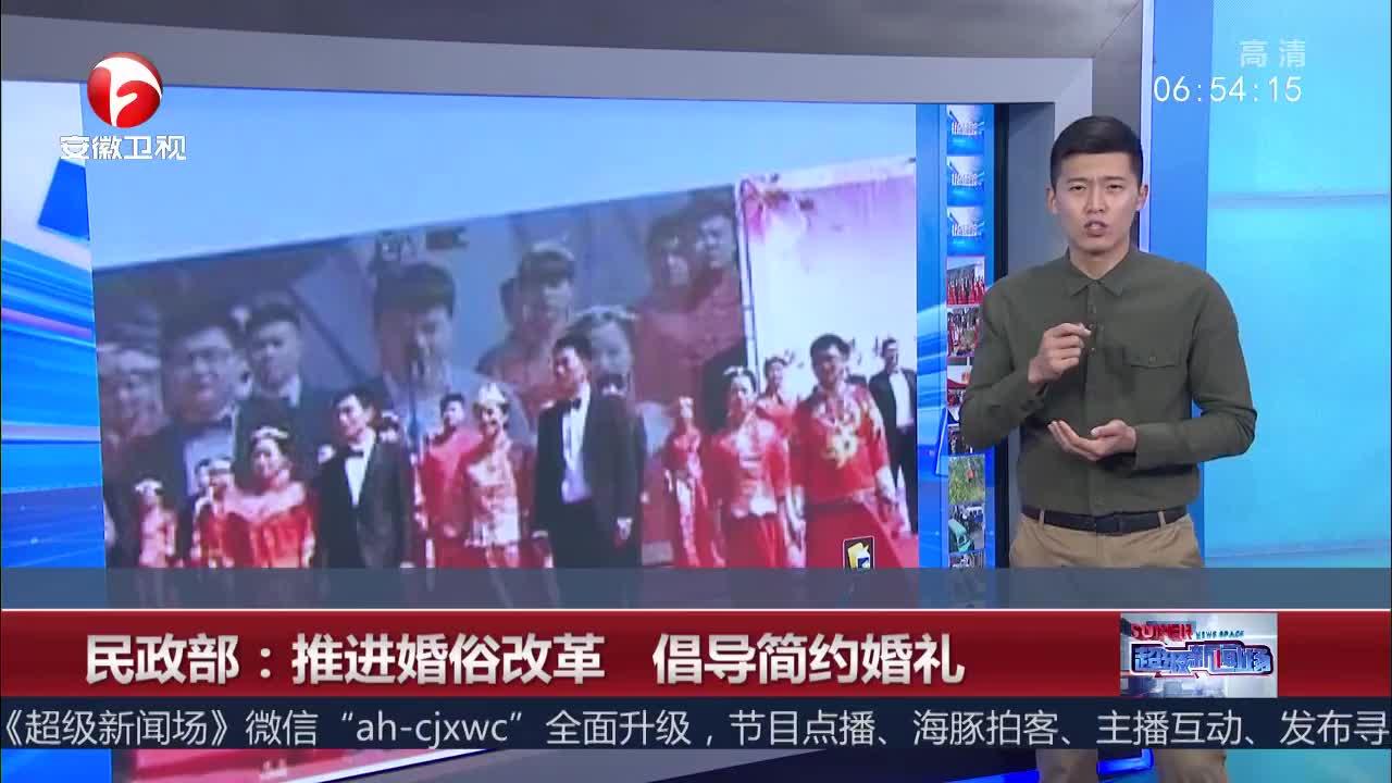 [视频]民政部:推进婚俗改革 倡导简约婚礼