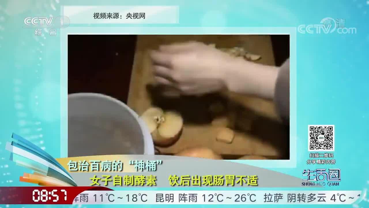 """[视频]包治百病的""""神桶"""" 女子自制酵素 饮后出现肠胃不适"""