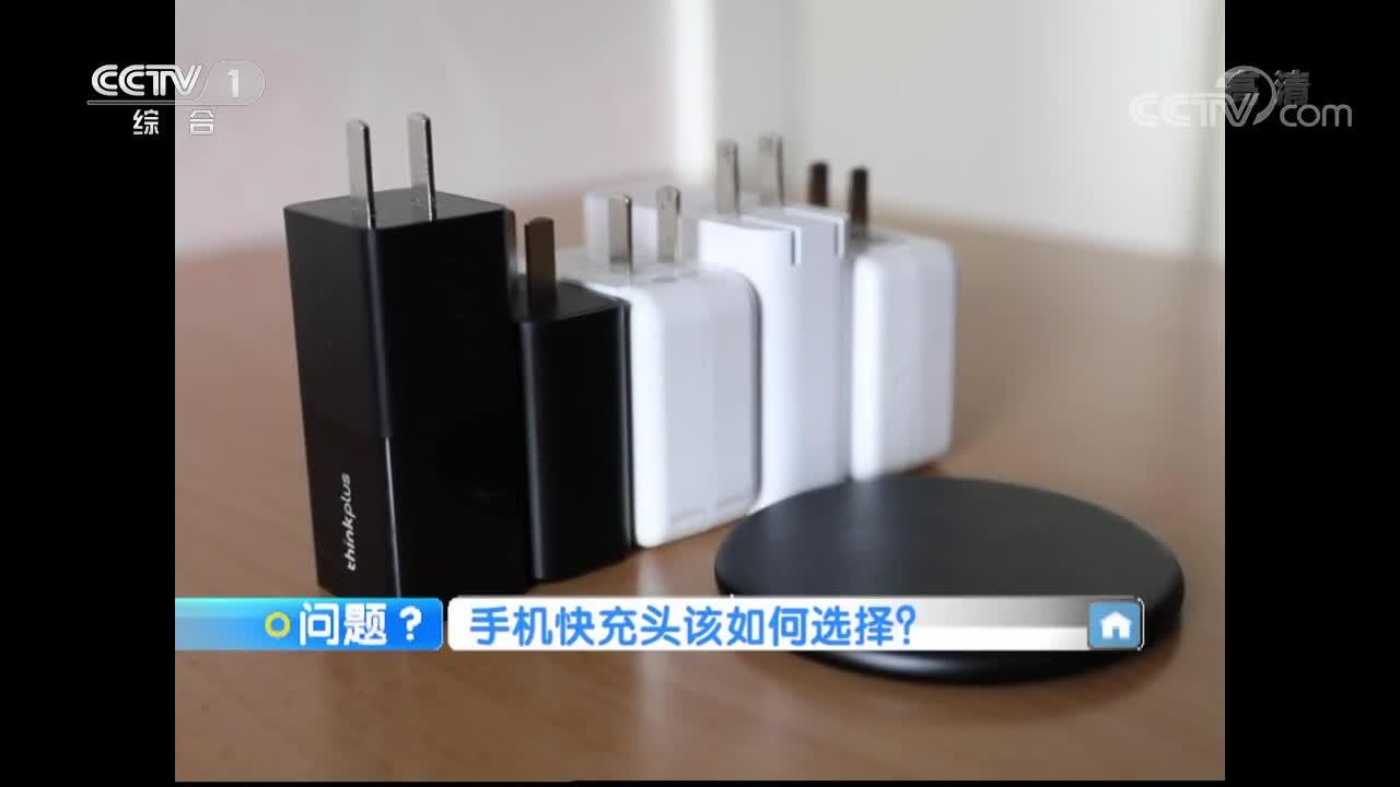 [视频]手机快充 您用对了吗?
