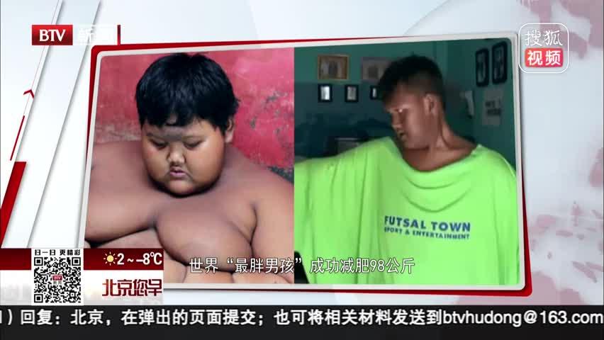 """[视频]世界""""最胖男孩""""成功减肥98公斤"""