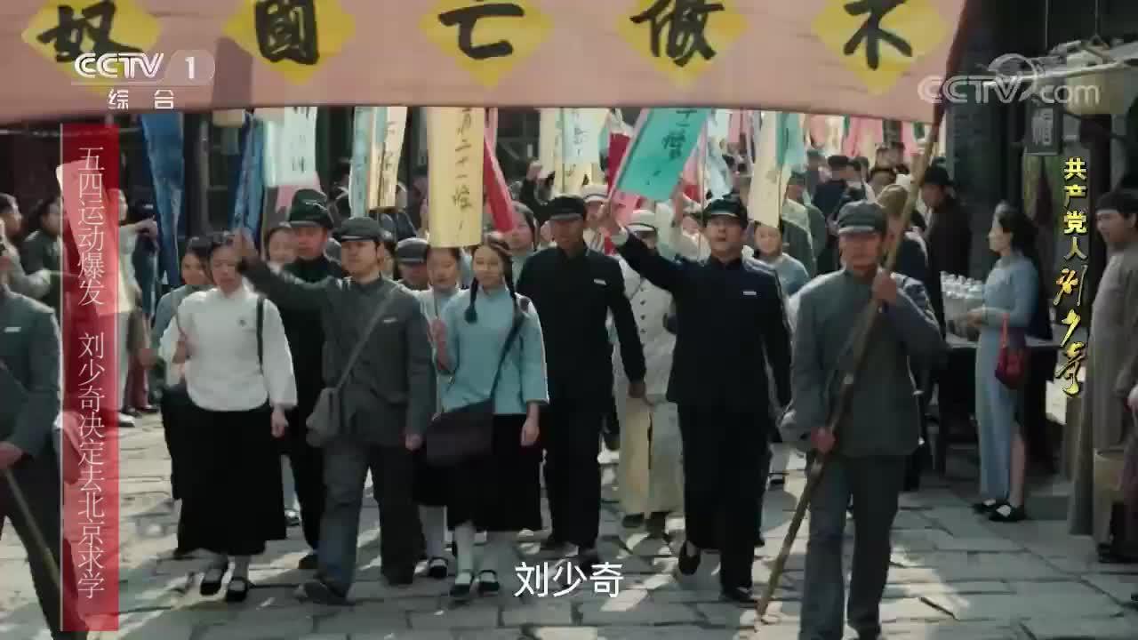 《共产党人刘少奇》精彩剧情⑬:五四运动爆发 刘少奇北上求学