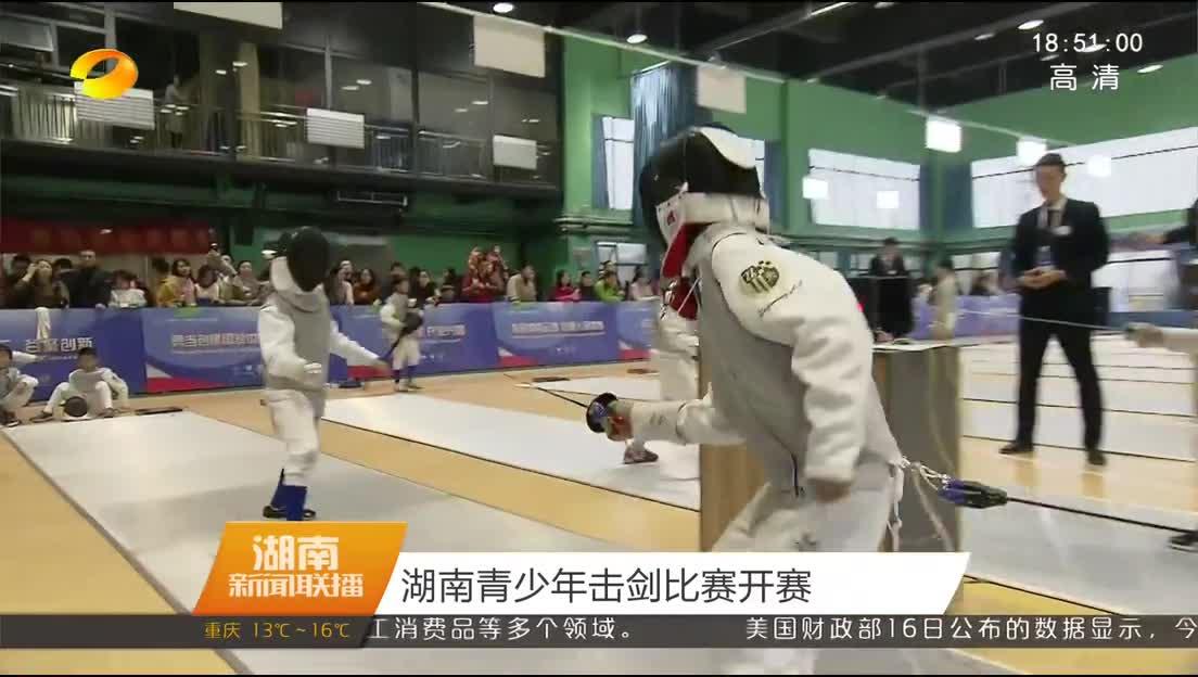 湖南青少年击剑比赛开赛