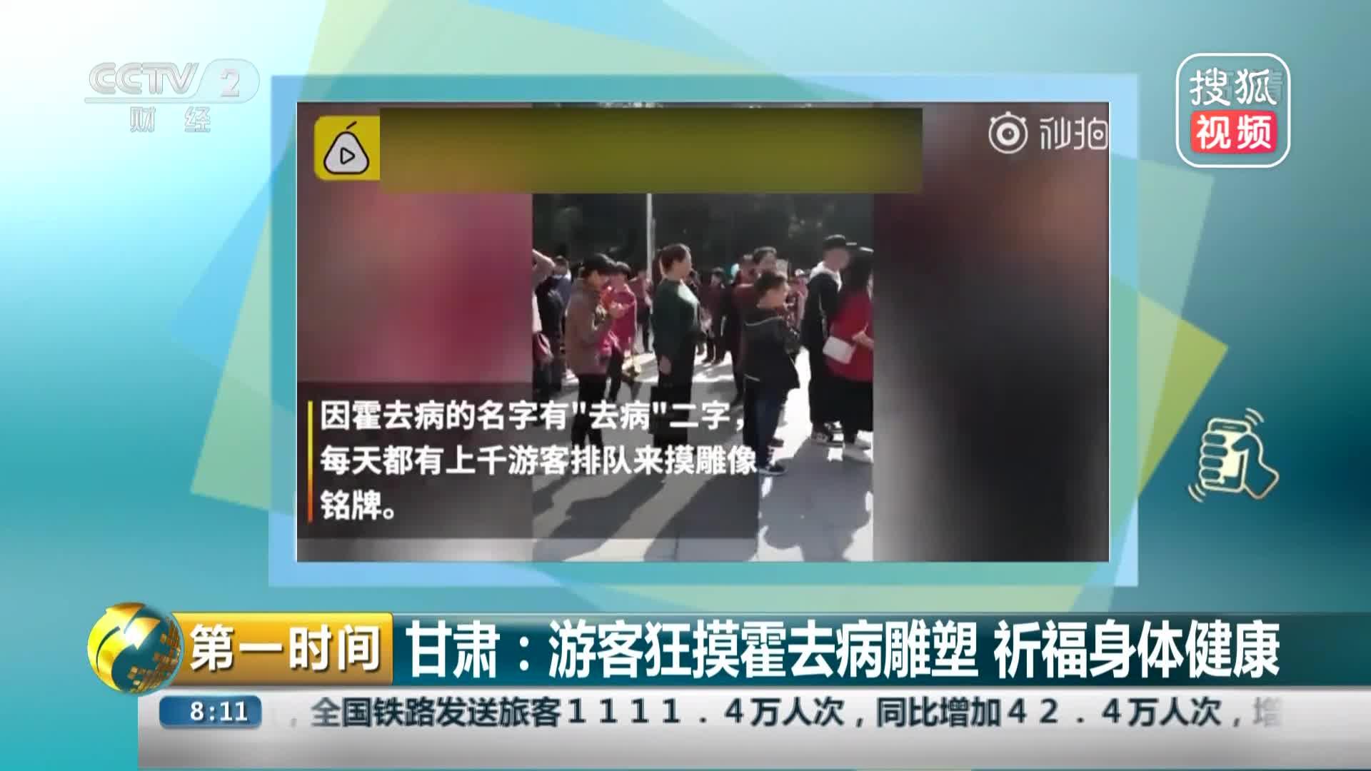 [视频]甘肃:游客狂摸霍去病雕塑 祈福身体健康