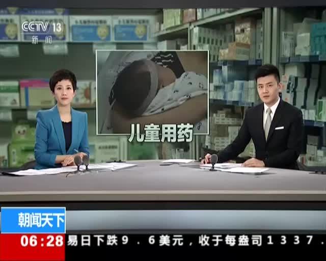 [视频]关注儿童用药:儿童用药五个误区须警惕