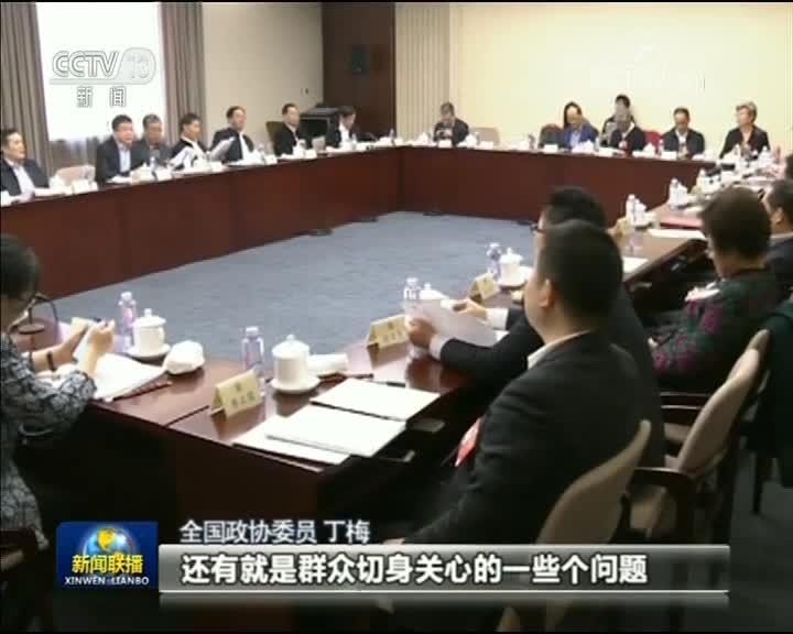 [视频]【在习近平新时代中国特色社会主义思想指引下——代表委员议国是】以人民为中心 高质量推动政协工作