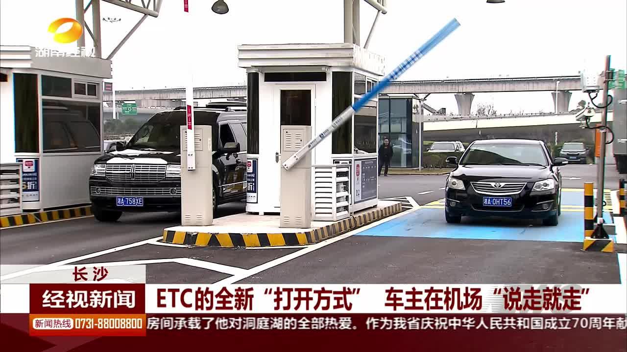"""长沙ETC的全新""""打开方式"""" 车主在机场""""说走就走"""""""