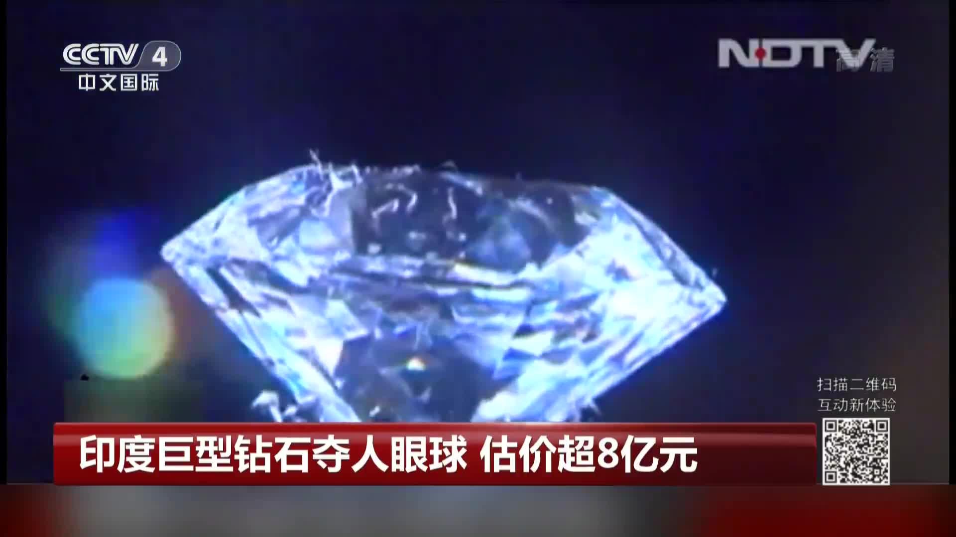 [视频]印度巨型钻石夺人眼球 估价超8亿元