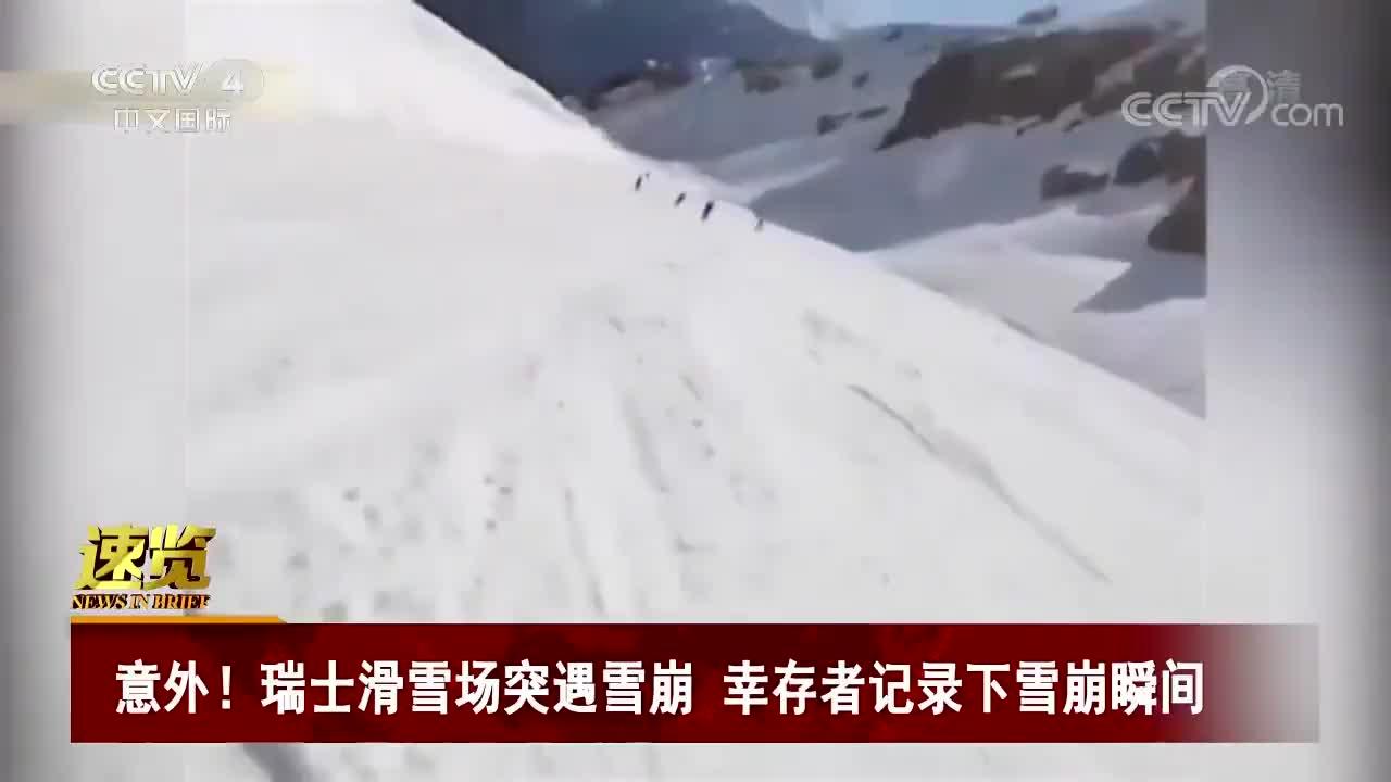 [视频]瑞士滑雪场突遇雪崩 幸存者记录下雪崩瞬间