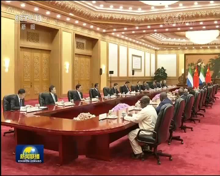 [视频]习近平同塞拉利昂总统举行会谈 两国元首一致同意将中塞全面战略合作伙伴关系不断推向前进