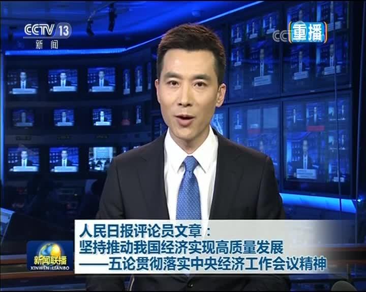 [视频]人民日报评论员文章:坚持推动我国经济实现高质量发展——五论贯彻落实中央经济工作会议精神