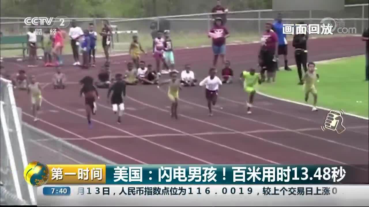 [视频]美国:闪电男孩!百米用时13.48秒